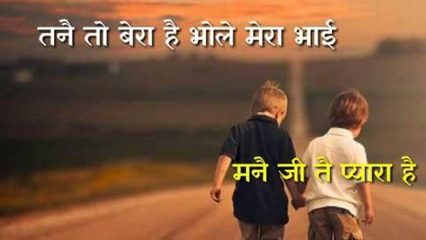 Haryanvi Friendship Dialogue