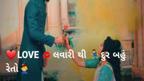 Ek Harni Havaj No Shikar Kari Gayi Best Gujarati