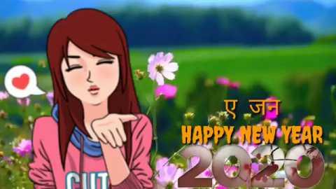 Best Happy New Year - Bhajpouri Dj