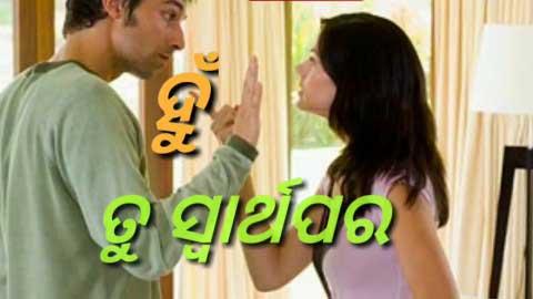 Tu Swarthapara Odia Sad Status Dialogue Download