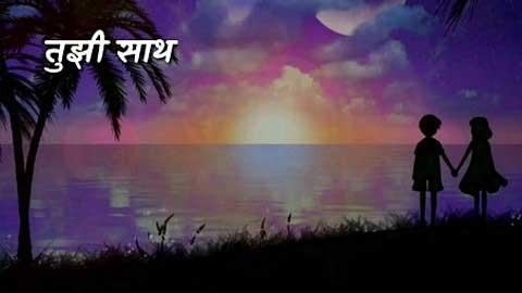 Marathi Tujhe Prem Good