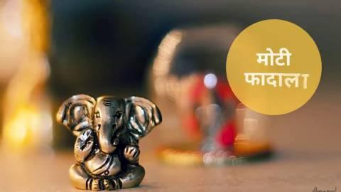 Pratham Ganesh Besado Gujarati