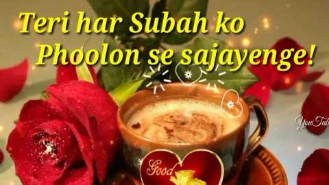 Good Morning Love - Message