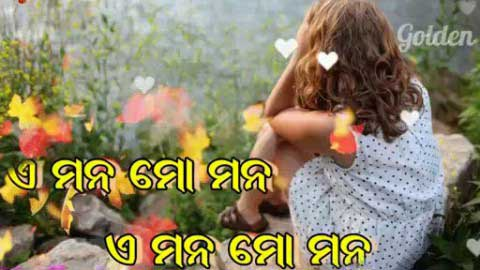 E Mana Mo Mana Odia Status Love Message
