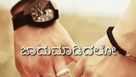 Kannada Status Lovely Attitude