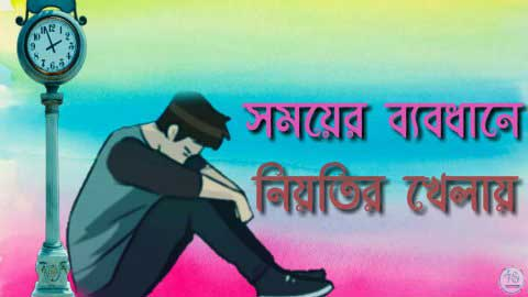 Bhulini Tomay