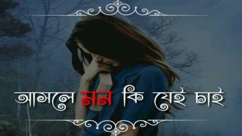 Ki Kore Bolbo Tomay Bengali