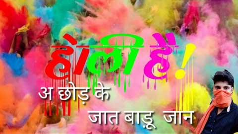 Chhod Ke Jaat Badu Jaan Tu Ta Holiya Me Bhojpuri Holi
