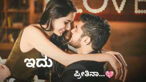 Kannada Status Love