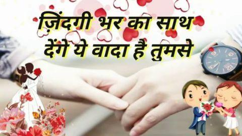 Happy Promise Day Hindi Shayari