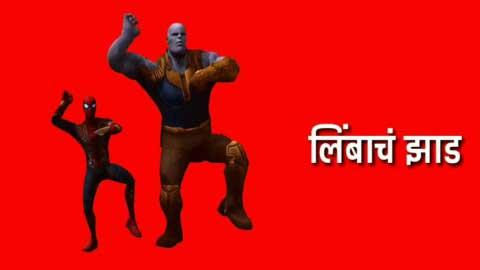 Lakhabai Che Naav Marathi