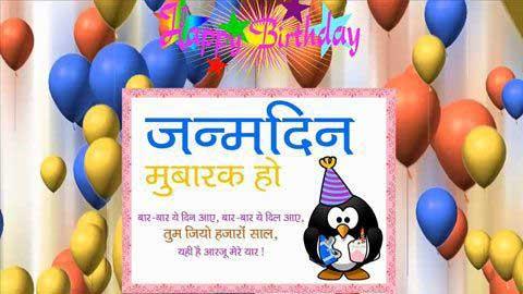 Baar Baar Din Yeh Aaye Hindi Birthday Wishes