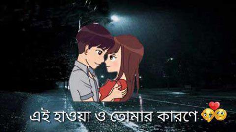 Shudhu Tomari Jonyo Beautiful Bengali Love Status