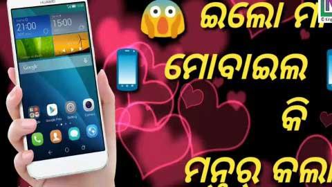 Jou Pua Ra Mobile Re Net Odia Status Hd Video