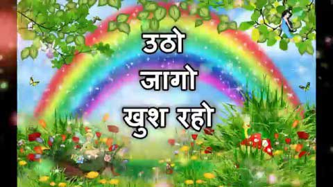 Wake Up And Be Happy Good Morning
