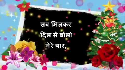 Hindi Wishes Of Merry Christmas