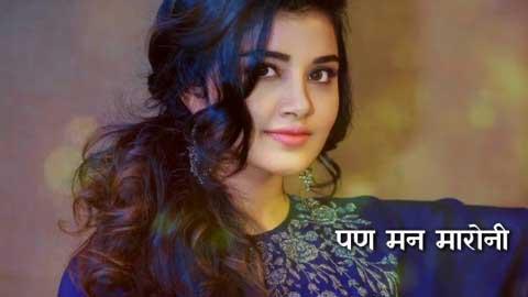 Majhya Dolyatil Kajal