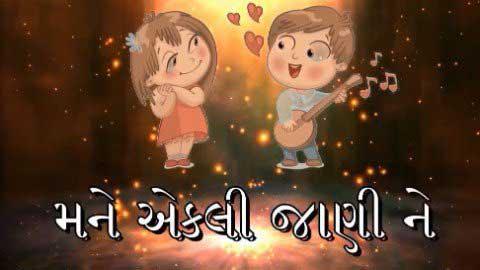 Mane Ekli Jaani Ne Beautiful Gujarati
