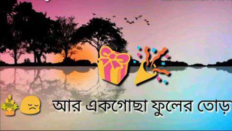 Bengali Sad