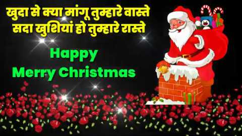 Happy Merry Christmas Hindi Shayari