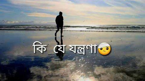 Choker Vitor Bristi Kore Bengali Status