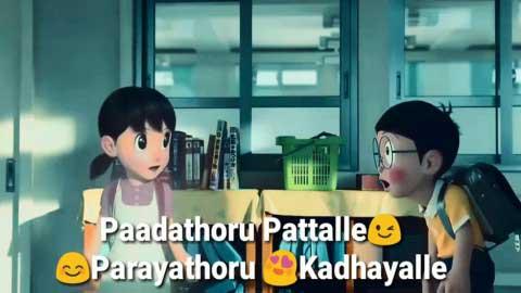 Etho Priya Ragam