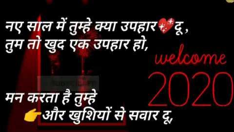 Happy New Year 2020 Shayari In Hindi