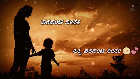 Kannada Mother Love