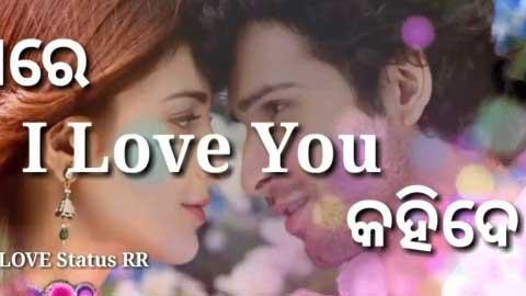 Romantic Shayari Of Odia