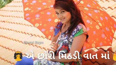 Has Mat Pagli Pyar Thai Jashe Gujarati Status