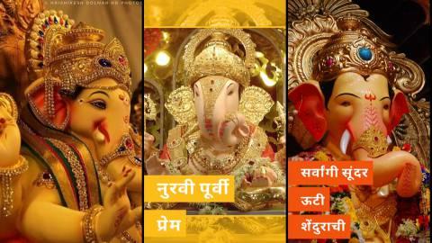 Ganesh Chaturthi Special Video