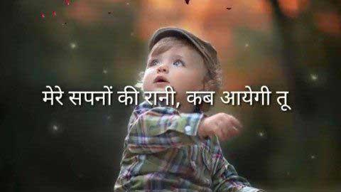 Mere Sapno Ki Rani  funny status video for download