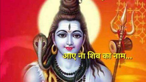 Aisi Subah Na Aaye Mahadev Bhakti Song