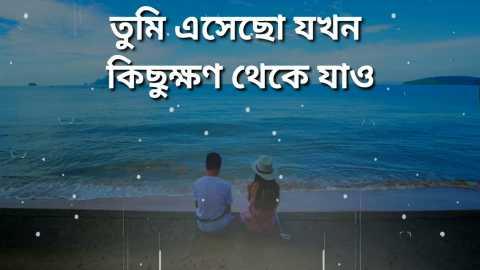 New Bangali Love Status Love Status