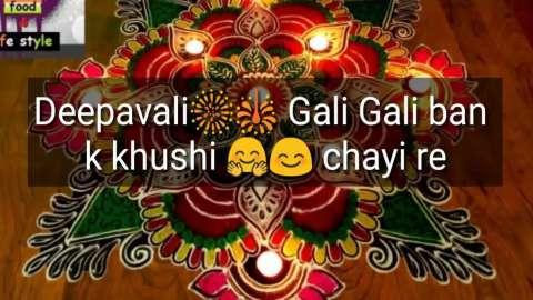 Roshni Ki Chadar Odhe Dipavali Aayi Re