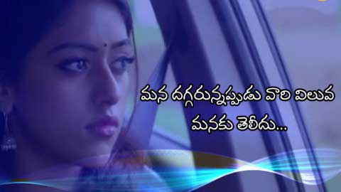 Heart Touching Telugu