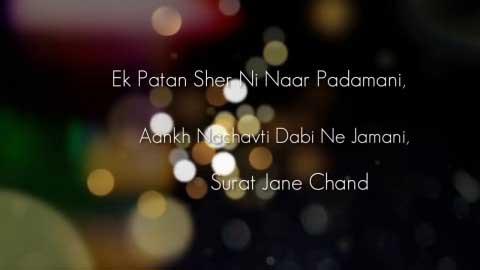 Ek Patan Sher Ni Nar Funny Dance