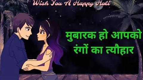 Beautiful Happy Holi Shayari