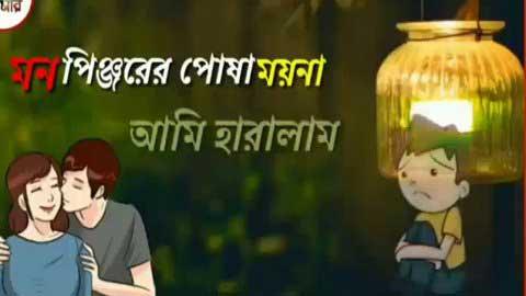 Asha Chhilo Bhalobasa Bengali