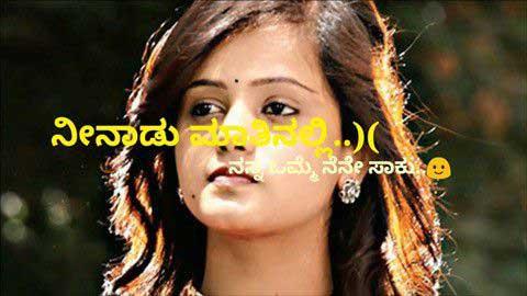 Kannada Status Hurt Touching Status