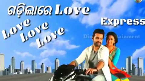 Gadilare Love Express New Odia