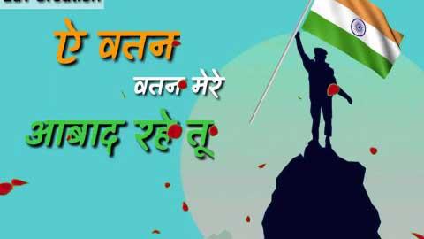 Ae Watan Mere Watan Aabad Rahe Tu For Brave Soldiers