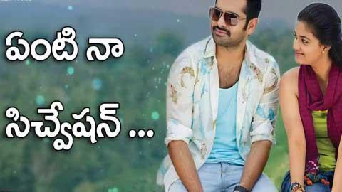 Nenu Sailaja Love Dialogue Telugu