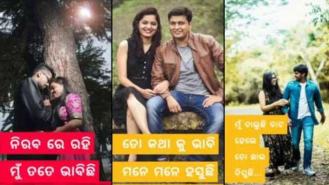 New Odia Full Screen Status Aakhi Bujile Mu Tate Dekhuchi