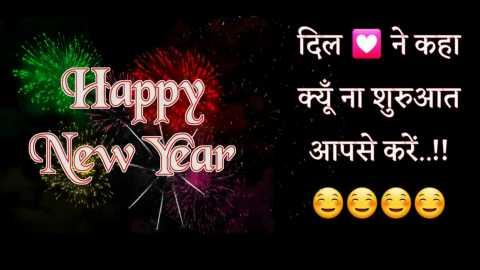 Special Happy New Year Wishes Whatsapp Status Shayari For Lover