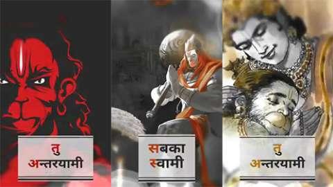 Tu Antaryami Sabka Swami