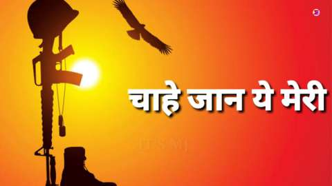 Teri Mitti Song For 26 January