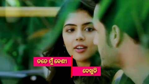 Pardeshi Megha Odia