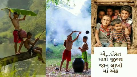 Jigar Jaan Gujarati Friendship