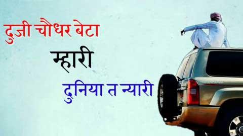 Zindabad Yaarian Love Status Video In Haryanvi
